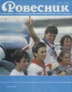 Ровесник 1989 №10
