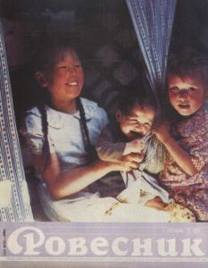 Ровесник 1989 №11