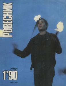 Ровесник 1990 №01