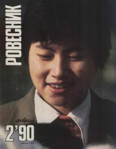 Ровесник 1990 №02