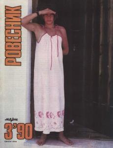 Ровесник 1990 №03