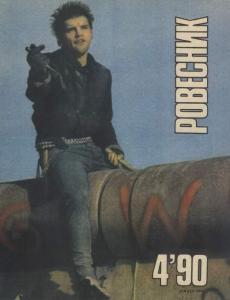 Ровесник 1990 №04