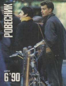 Ровесник 1990 №06