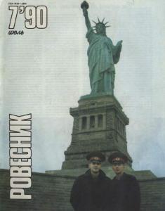 Ровесник 1990 №07