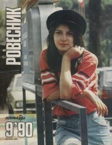 Ровесник 1990 №09
