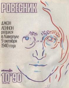 Ровесник 1990 №10
