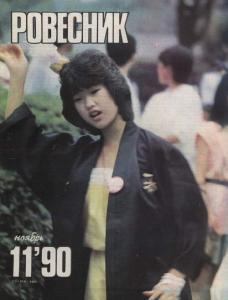 Ровесник 1990 №11