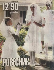 Ровесник 1990 №12