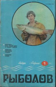 Рыболов 1985 №01