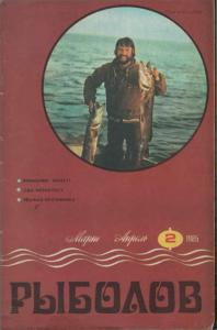 Рыболов 1985 №02