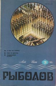 Рыболов 1985 №03