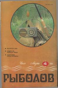 Рыболов 1985 №04