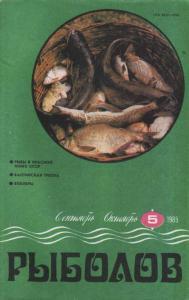 Рыболов 1985 №05