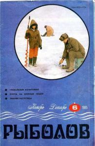 Рыболов 1985 №06