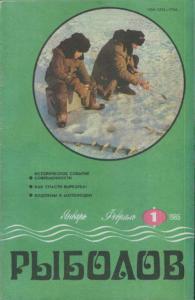 Рыболов 1986 №01