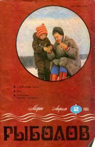 Рыболов 1986 №02