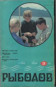 Рыболов 1986 №03