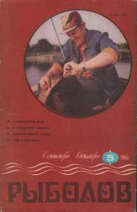 Рыболов 1986 №05