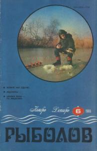 Рыболов 1986 №06