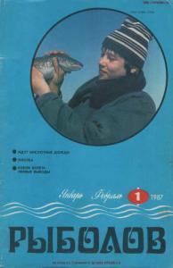 Рыболов 1987 №01