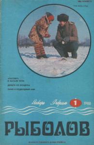 Рыболов 1988 №01