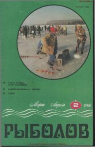 Рыболов 1988 №02