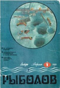 Рыболов 1989 №01