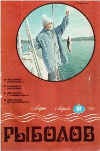 Рыболов 1989 №02