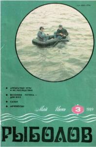 Рыболов 1989 №03