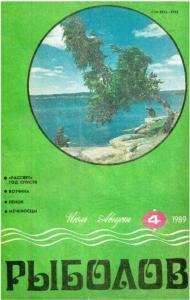 Рыболов 1989 №04