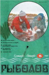Рыболов 1989 №05
