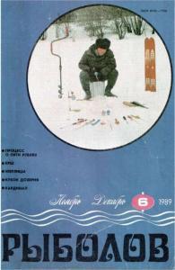 Рыболов 1989 №06