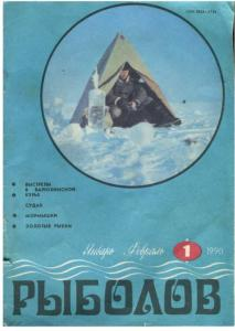 Рыболов 1990 №01