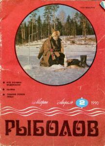 Рыболов 1990 №02