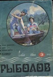 Рыболов 1990 №03