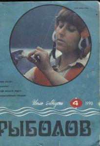 Рыболов 1990 №04