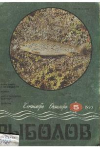 Рыболов 1990 №05