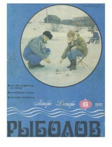 Рыболов 1991 №06