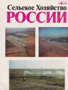 Сельское хозяйство России 1980 №07