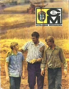 Сельская молодежь 1978 №07
