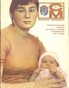 Сельская молодежь 1979 №03