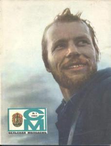 Сельская молодежь 1984 №01