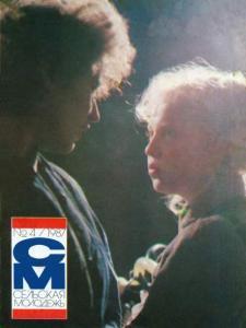 Сельская молодежь 1987 №04