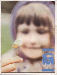 Сельская молодежь 1988 №06