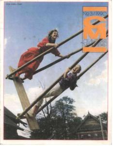Сельская молодежь 1990 №03