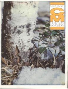 Сельская молодежь 1990 №04