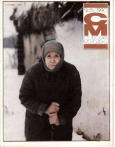 Сельская молодежь 1990 №05