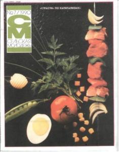 Сельская молодежь 1990 №07