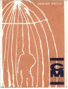 Сельская молодежь 1990 №09