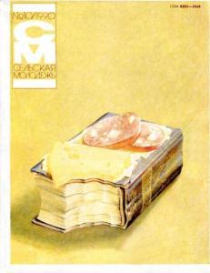 Сельская молодежь 1990 №10